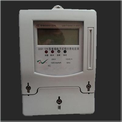 阶梯电价电表