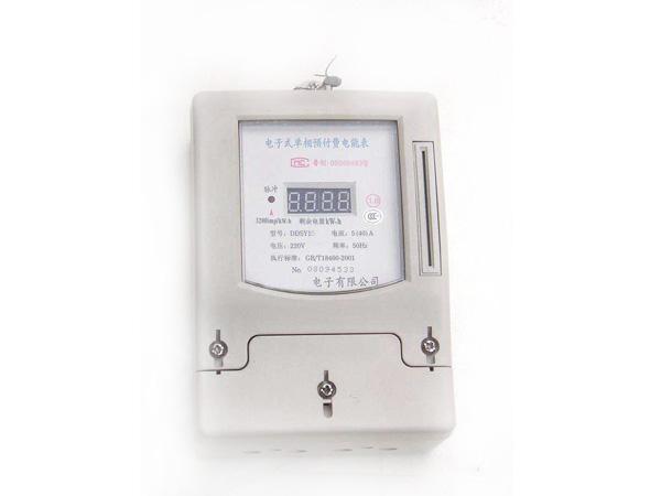 电子式单相预付费电能表